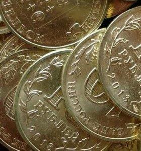 10 рублей гвс на продажу или обмен