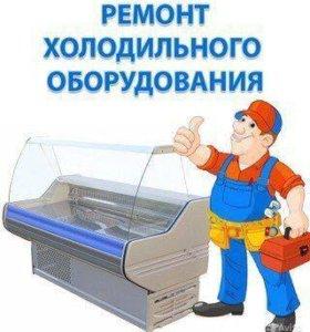Ремонт холодильного оборудования!