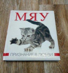 """Книга """"Мяу"""" со стихами про кошек и их фотографиями"""