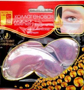 Коллагеновая маска вокруг глаз с биозолотом