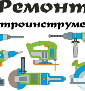 Ремонт инструмента