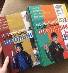 Книги / школьные справочники