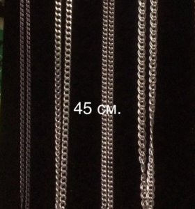 Цепи серебро 45 см.
