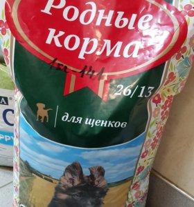 Родные корма для щенков -10%