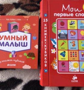 Книжки кубики