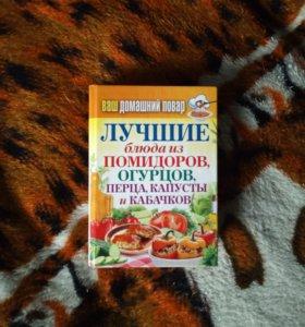 Книга(рецепты)