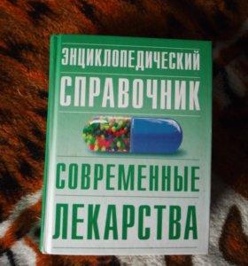 Справочник о лекарств.препаратах