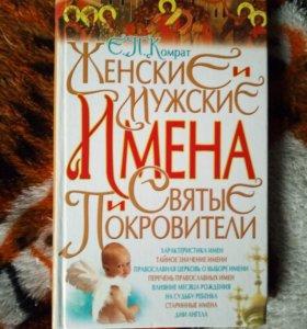 Книга ИМЕНА
