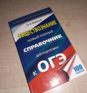 Справочник для подготовки к ОГЭ по обществознанию