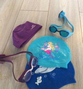 Для плавания шапки и очки