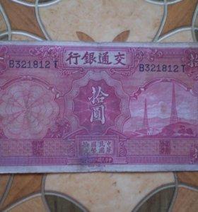 10 юаней Китай 1935 Банк коммуникаций Оригинал