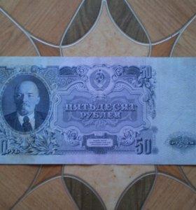 50 рублей 1947 16 лент Отличная Оригинал