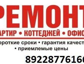 РЕМОНТ ОТДЕЛКА