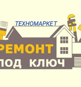 Ремонт квартир, коттеджей, офисов под ключ