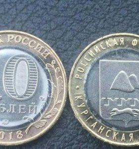 Монеты 10 рублей Курганская область