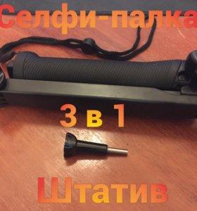 Селфи палка - монопод- штатив (аналог GoPro)