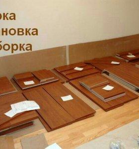 Сборка,разборка мебели( корпусная).