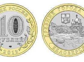 10 рублей Белозерск биметалл