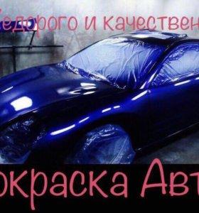 Профессиональная Покраска Авто