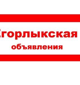 Реклама в Егорлыкской
