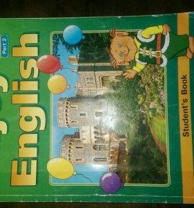 Английский, 4 класс