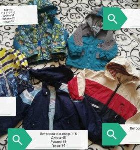Вещи пакетом куртки/ветровки