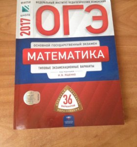 Книга для подготовки к ОГЭ по математике