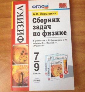 Сборник задач по физике 7-9 класс А.В.Перышкин