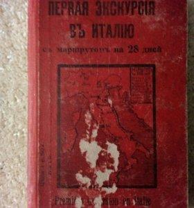 Книга . Первая экскурсlя въ Италlю 1913 г .