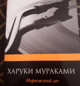 Книга Харуки Мураками «Норвежский лес»