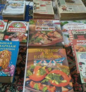 Книги и журналы по кулинарии
