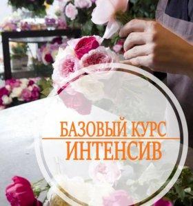 """""""Флористика"""" курс"""