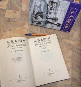 Книга Брэм Жизнь животных 3 тома Терра