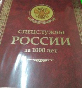 Подарочная книга спецслужбы России за 1000 лет