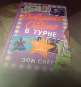 Книга девушка онлайн