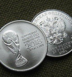 Монеты футбол 25 рублей 2 выпуск