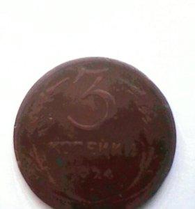 3 коп. 1924 г.