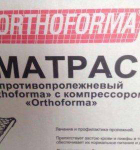 Продам противопролежневый матрас с компрессором