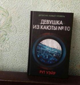 """Книга """"Девушка из каюты 10"""""""