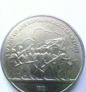 Монета 1 руб. 1987 г