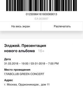 БИЛЕТ НА ЭЛДЖЕЯ 31.03.18