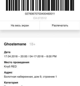 Билет на Ghostmane