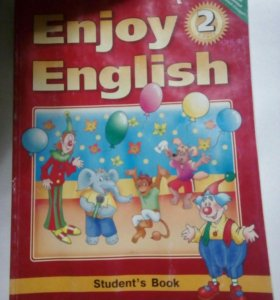 Учебник английского языка 2 кл.