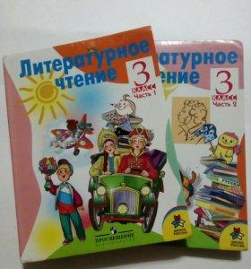 Учебники 3 класс.