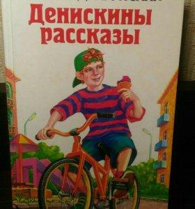 """Книга Виктора Драгунского """"Денискины рассказы"""""""
