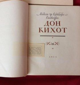 Дон Кихот 1954 год( подарочный вариант)
