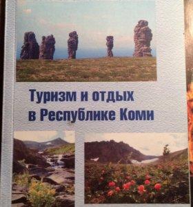 Справочник - Туризм в Р. Коми