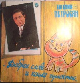 Винил Е. Петросян запись спектакля