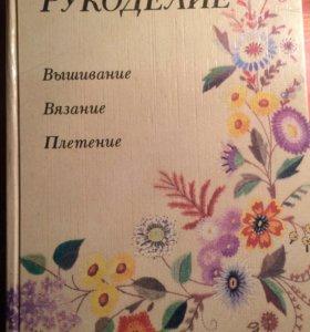 Рукоделие популярная энциклопедия