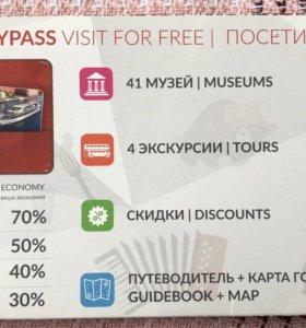 Экскурсии и музеи. Карта гостя